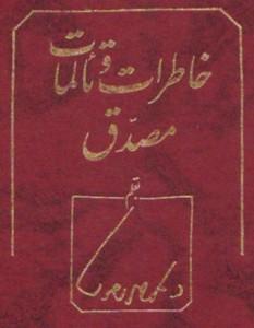 khaterat-taalomat-mossadegh
