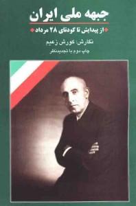JEBHE MELII - Kourosh Zaim (3)